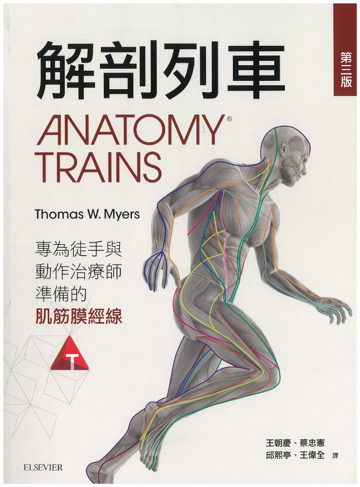 Anatomy Trains 3rd Edition Chinese Translation